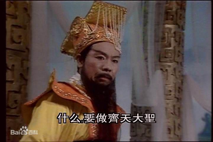 86版西游记玉皇大帝者